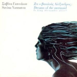 プログレおすすめ:Savina Yannatou「Is King Alexander Alive?」(1983年ギリシャ)