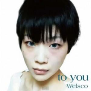 日本のプログレおすすめ楽曲「To You」(2011年発売)