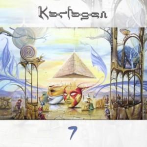 プログレおすすめ:Karfagen「7」(2015年ウクライナ)