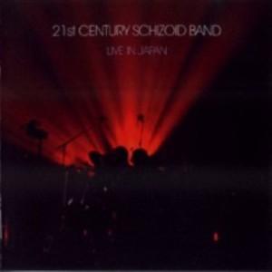 プログレおすすめ:21st Century Schizoid Band「Live In Japan」(2002年イギリス)
