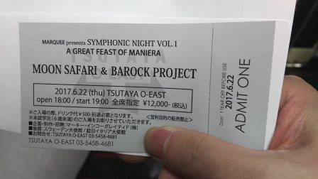 2017年6月22日Barock Project来日ライブチケット